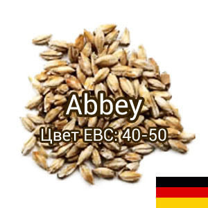 Солод специальный Abbey Германия